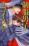 制服男子エゴイスト  / 雨宮 榮子 のシリーズ情報を見る