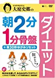 ���j�P�� ��2�� 1�����Ճ_�C�G�b�g +��30�b�䂪�݃��Z�b�g [DVD]