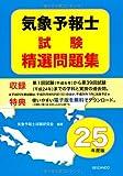 気象予報士試験精選問題集(平成25年度版)