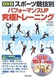 DVDスポーツ競技別 パフォーマンスUP究極トレーニング