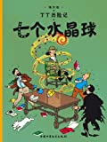 The Adventures of Tintin: The Seven Crystal Balls (Chinese Edition)