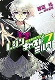 レジンキャストミルク 7 (7) (電撃文庫 ふ 7-13)