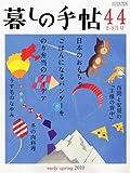 暮しの手帖 2010年 02月号 [雑誌]