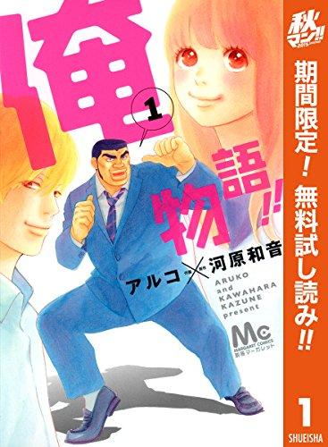俺物語!!【期間限定無料】 1 (マーガレットコミックスDIGITAL)の詳細を見る