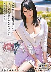 【完全数量限定】お嬢様クロニクル 21 (生写真3枚セット付き)(数量限定) / ONE DA FULL(ワンダフル) [DVD]