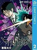 ワールドトリガー 2 (ジャンプコミックスDIGITAL)