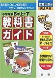 小学教科書ガイド 教育出版版 理科 6年