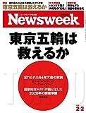 Newsweek (ニューズウィーク日本版) 2016年 2/2 号 [東京五輪は救えるか]