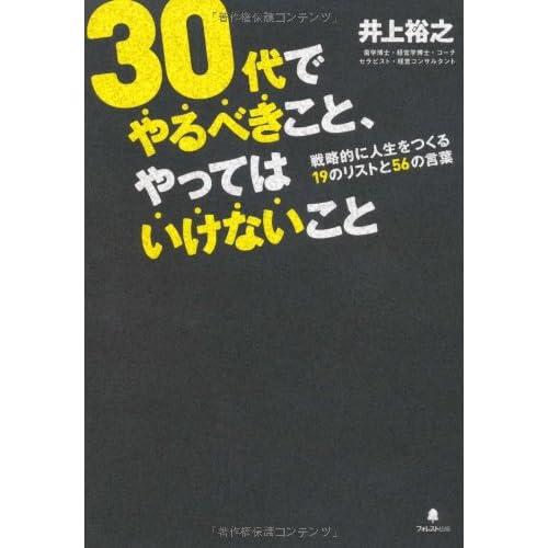 30代でやるべきこと、やってはいけないこと (戦略的に人生をつくる19のリストと56の言葉)