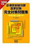 診療放射線技師国家試験 完全対策問題集―精選問題・出題年別〈2010年版〉 (LICENCE BOOKS)