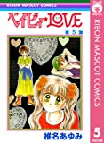 ベイビィ★LOVE 5 (りぼんマスコットコミックスDIGITAL)