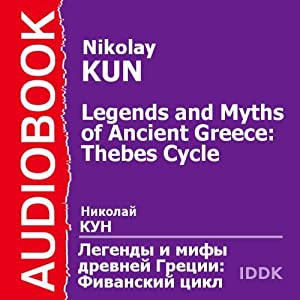 Legends and Myths of Ancient Greece: Thebes Cycle [Russian Edition] Audiobook