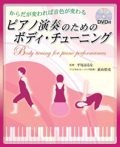 DVD付き「ピアノ演奏のためのボディ・チューニング」~カラダが変われば音色が変わる~