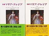 女帝マリア・テレジア (上) (下) (1984年)