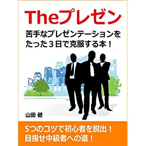 Theプレゼン 苦手なプレゼンテーションをたった3日で克服する本! [Kindle版]