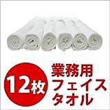 【ホワイト/白】フェイスタオル240匁業務用12枚セット 色落ちしにくいスレン染め02-060-12P-WH
