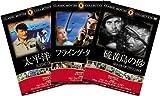 999名作映画DVD3枚パック 硫黄島の砂/フライング・タイガー/太平洋作戦 【DVD】HOP-026