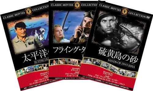 999名作映画DVD3枚パック HOP-026 硫黄島の砂/フライング・タイガー/太平洋作戦 【DVD】