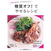 糖質オフ!でやせるレシピ—お肉もお酒もOK! (食で元気!)