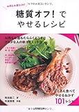 糖質オフ!でやせるレシピ—お肉もお酒もOK! (食で元気!) [単行本] / 牧田 善二 (著); 成美堂出版 (刊)