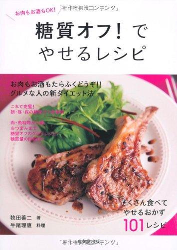 糖質オフ!でやせるレシピ−お肉もお酒もOK!(食で元気!)