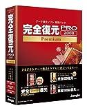完全復元PRO 2008 Premium