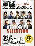 男髪セレクション2014 2014年 04月号 [雑誌]