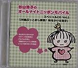 谷山浩子のオールナイトニッポンモバイル スペシャルCD Vol.2 「26曲ぶっとおし解説! 時をかける浩子」 2枚組