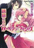 誘惑されたガーディアン・プリンセス (コバルト文庫 か 8-51)