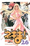 魔法先生ネギま! 26 (少年マガジンコミックス)