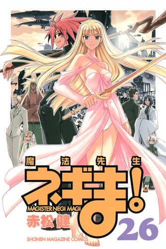 魔法先生ネギま! 26 (26) (少年マガジンコミックス)