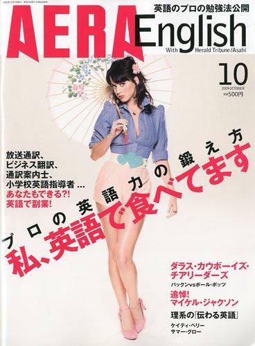 AERA English (アエラ・イングリッシュ) 2009年 10月号 [雑誌]