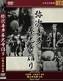 弥次喜多善光寺詣り [DVD] / 尾上松之助 (出演); 辻吉郎 (監督)