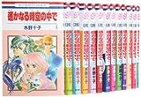 遙かなる時空の中で コミック 全17巻完結セット (花とゆめコミックス)