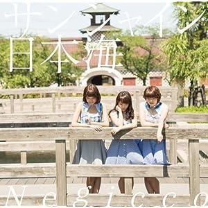 サンシャイン日本海-CD-DVD-初回限定盤B-Negicco