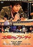太陽からプランチャ[DVD]