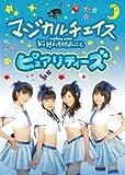 ピュアリティーズ マジカルチェイス [DVD]