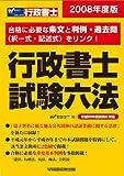 行政書士試験六法 2008年度版 (2008)