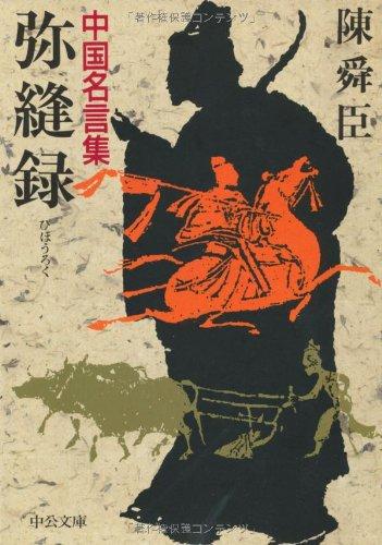 弥縫録(びほうろく)―中国名言集