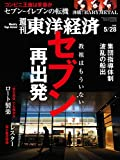 週刊東洋経済 2016年5/28号 [雑誌]