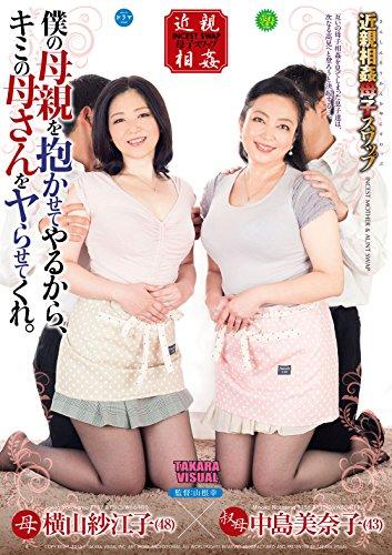 [横山紗江子 中島美奈子] 僕の母親を抱かせてやるから、キミの母さんをヤらせてくれ。
