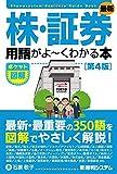 ポケット図解 最新株・証券用語がよ~くわかる本[第4版]
