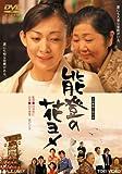 能登の花ヨメ[DVD]