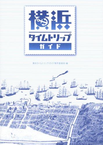 横浜タイムトリップ・ガイドの詳細を見る