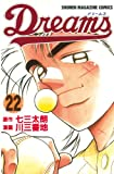 Dreams(22) (少年マガジンコミックス)
