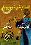 Neutrosophy in Arabic Philosophy [translated from English] (Bengali Edition)