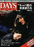 DAYS JAPAN 2017年 01 月号 [雑誌]