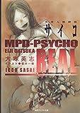 多重人格探偵サイコ REAL (徳間デュアル文庫)