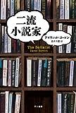 二流小説家 〔ハヤカワ・ミステリ文庫〕 -