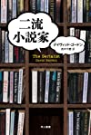 二流小説家 〔ハヤカワ・ミステリ文庫〕